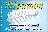 Кемеровский клуб подводных охотников